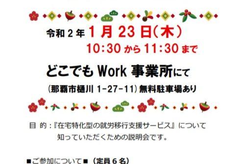 ★第2回 説明会のお知らせ★