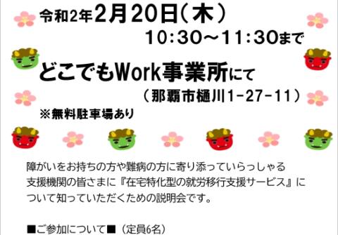 ★第3回 説明会のお知らせ★