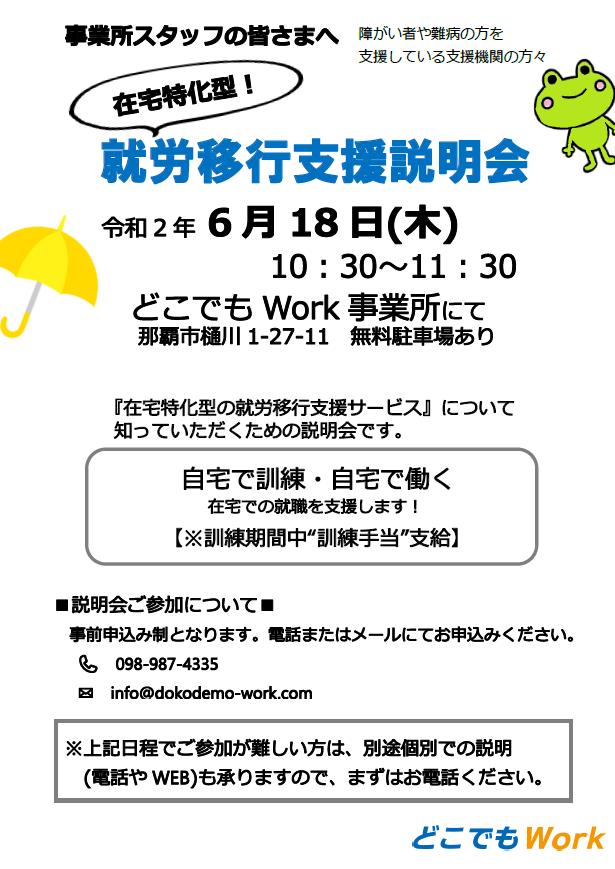 ◆6月の事業所スタッフ向け説明会のお知らせ◆