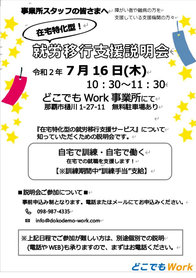 ◆7月の事業所スタッフ向け説明会のお知らせ◆