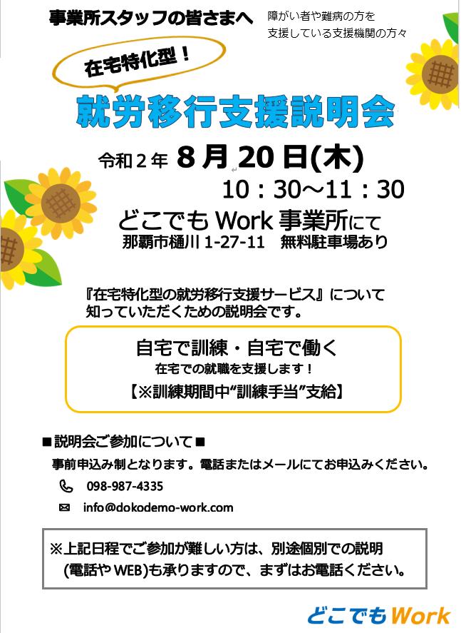 ◆8月の事業所スタッフ向け説明会のお知らせ◆