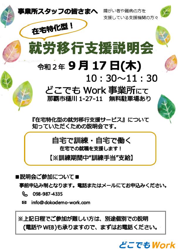 ◆9月の事業所スタッフ向け説明会のお知らせ◆