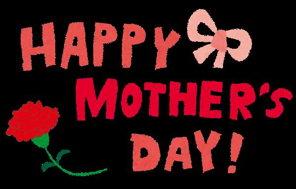 5月9日(日)は母の日です♪