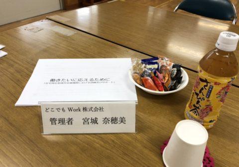 沖縄県特別支援進路教育研究会