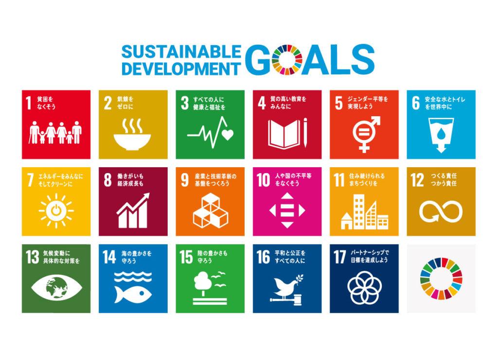 SDG's って何だろう?