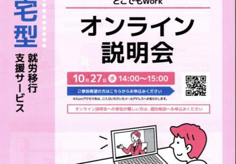 10月27日(水)オンライン説明会